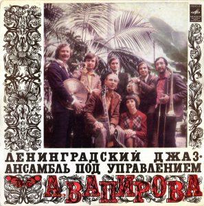 Anatoly Vapirov Leningrado Jazz
